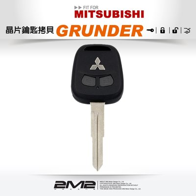 【2M2 晶片鑰匙】MITSUBISHI GRUNDER 遙控防盜晶片汽車鑰匙
