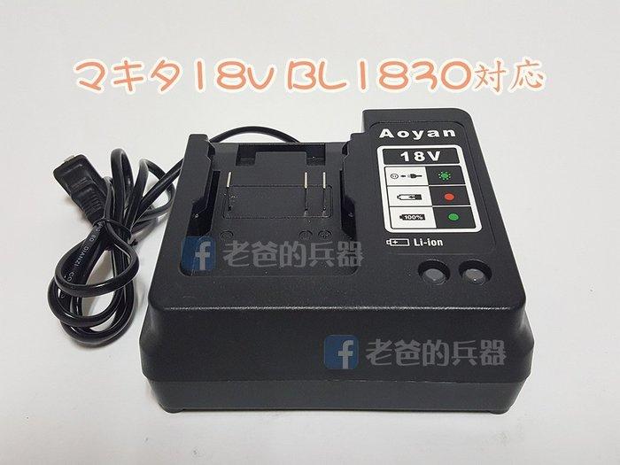 【3C路邊攤】《牧田Makita 18V 替代BL1830 1840 BL1850 BL1860 dc18rc 充電器》