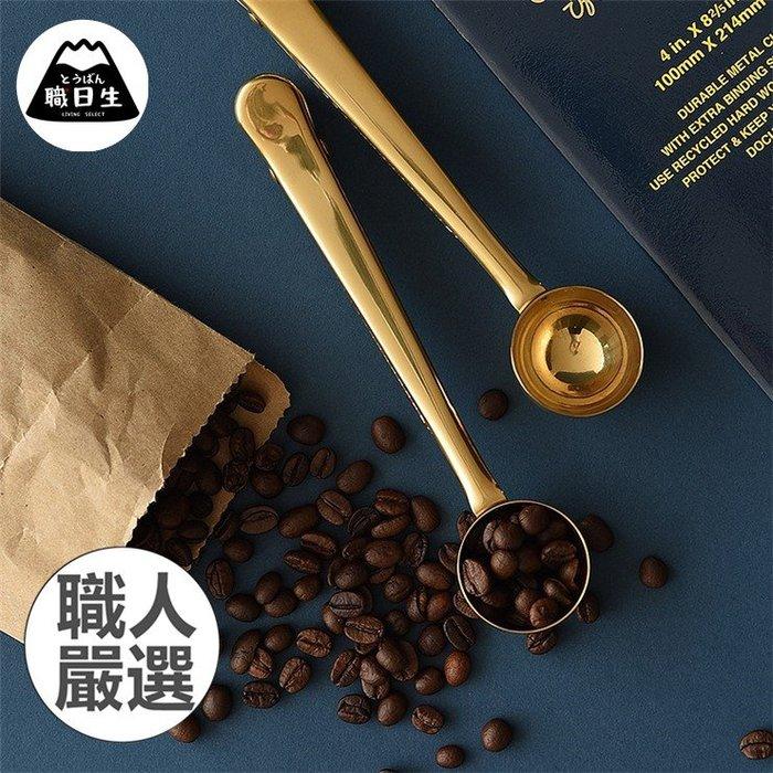 【台灣現貨】【職日生】 北歐 IG風 金色咖啡勺 咖啡夾勺 二合一咖啡奶粉勺 茶匙 咖啡豆勺 量勺 金色食品夾 D003