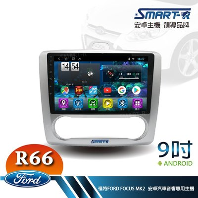 【SMART-R】福特FORD FOCUS MK2 恆溫  9吋安卓4+64 Android 主車機-暢銷八核心R66