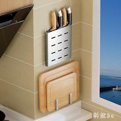 304不銹鋼刀架刀座廚房置物架壁掛免打孔刀具架菜刀架子收納用品 js7865