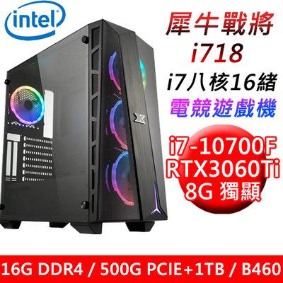i71008 犀牛戰將i718(i7-10700F/B460/16G/500G PCIE+1TB/RTX3060Ti )