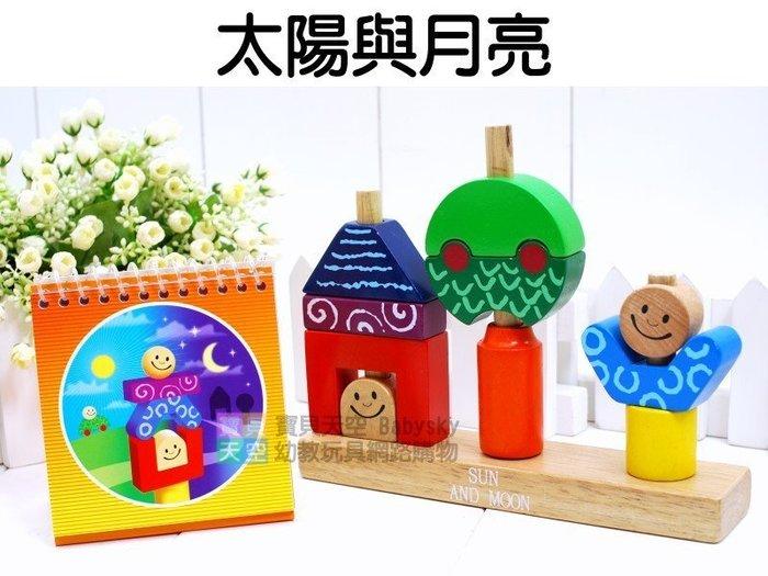 ◎寶貝天空◎【太陽與月亮】益智邏輯遊戲,創意積木,日月積木,童趣積木,桌遊遊戲玩具闔家歡樂