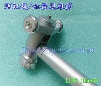 測缸規 / 缸徑規/TESA卡尺維修/-各式小量具維修/電子式/附錶式/機械式/
