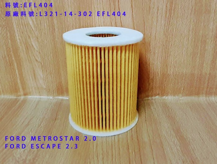 (C+西加小站)福特 FORD METROSTAR ESCAPE 馬自達 MAZDA6 TRIBUTE 機油芯 原廠型