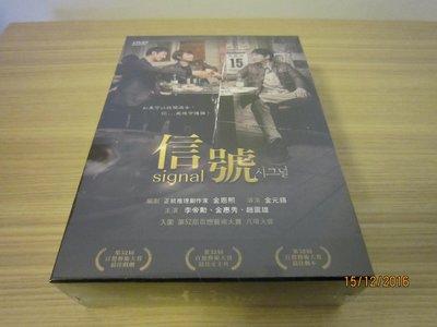 熱門韓劇《信號》DVD (全16集) 李帝勳、金惠秀、趙震雄 第52屆百想藝術大賞入圍八項大獎
