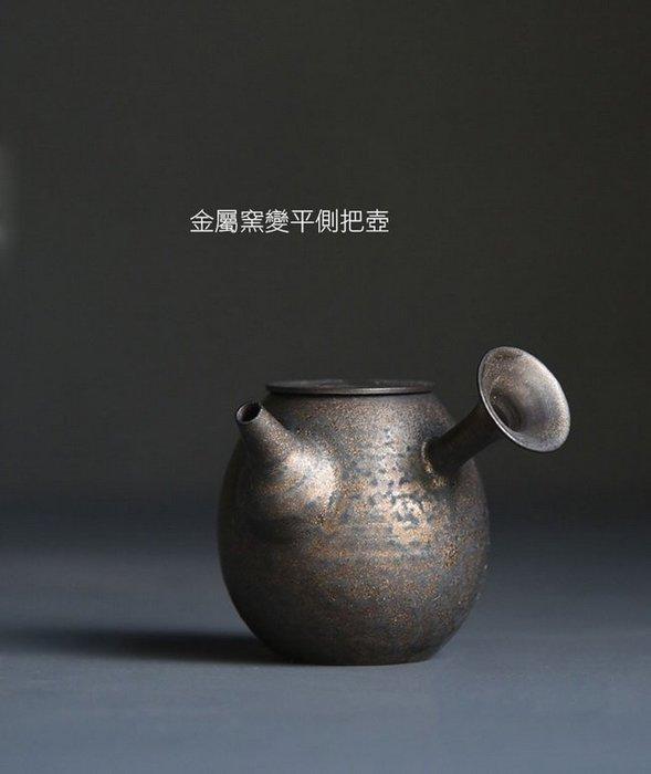 【茶嶺古道】粗陶 窯變金屬釉手工 側把壺 薄胎工藝 鎏金釉 手工製 日式 茶壺 泡茶壺 功夫茶具