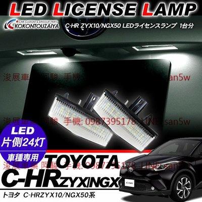 TOYOTA  C-HR  專用LED牌照燈  LED SPECIFICATION : 5050SMD 3 chips