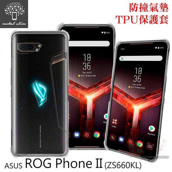 【愛瘋潮】Metal-Slim  ASUS ROG Phone II ZS660KL 防撞氣墊TPU 手機保護套 軟殼
