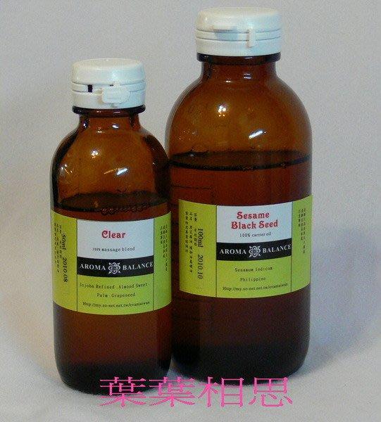 【葉葉香思】澳洲芳療級 (ND)---(基礎油).黑芝麻油 50ml- 80元@滿額送贈品
