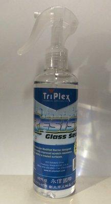 美國進口Tri-Plex Resist Giass Sealer 玻璃 清潔 防刮劑 超強 去油膜 撥水 鍍膜 易付免運