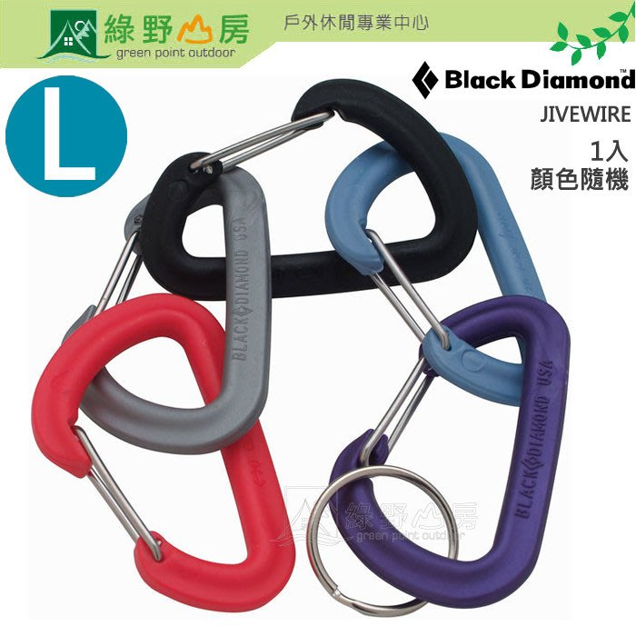 綠野山房Black diamond 美國 JIVEWIRE L 非攀岩用 簡易鉤環 鑰匙圈寵物鍊顏色隨機 800195