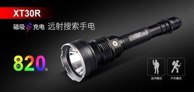 【亞昕數位】KLARUS XT30R 1800流明 820米 XHP35 HI D4 LED 磁吸充電 遠射搜索手電筒