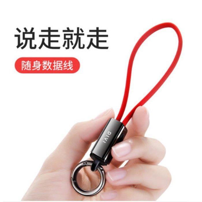充電線隨身鑰匙圈lightning傳輸線短款吊飾快速蘋果數據線(任選一入)☆找好物FINDGOODS☆