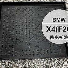 大新竹【阿勇的店】BMW 寶馬 E84 F48 F25 F26 E70 F15 F16 專用 行李箱防汙墊後車箱防水托盤