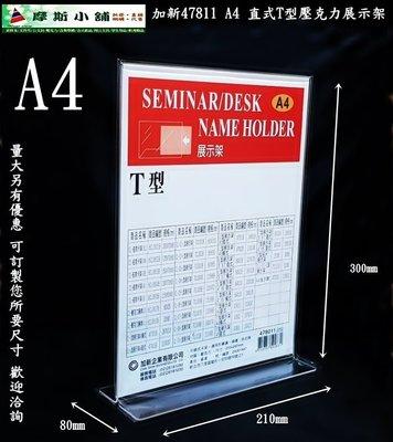 摩斯小舖~加新壓克力~A4 T型展示架 立牌 告示牌 標示牌 餐桌架 DM架 指示牌 ~特價:110元/個