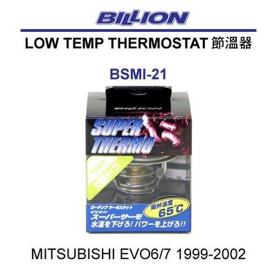 【Power Parts】BILLION 節溫器 水龜 MITSUBISHI EVO6 EVO7 1999-2002