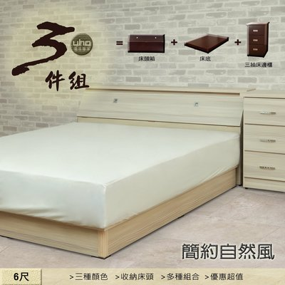 床組【UHO】DA 沁涼自然風6尺雙人加大三件組(床頭箱+簡易床底+三抽床邊櫃) 中彰免運