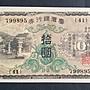 【生活收藏】台灣銀行昭和甲劵拾圓 , 品相如圖...約96新