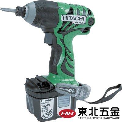 附發票【東北五金】HITACHI 日立 WH14DL 14V 充電式衝擊起子機 電鑽 限量優惠中【AA121】