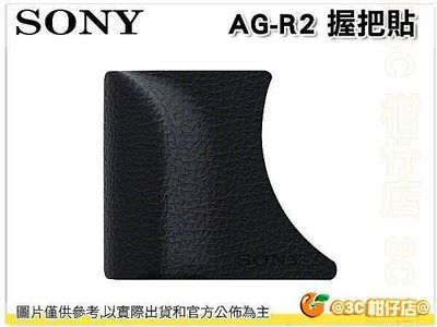現貨 Sony AG-R2 RX100 RX100M3 RX100M4 RX100M5 RX100M6 專用握把 握把貼