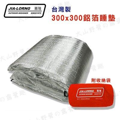 【大山野營】台灣製 嘉隆 K-6610 300x300 鋁箔睡墊 防潮墊 露營墊 野餐墊 地墊 睡墊 鋁箔墊