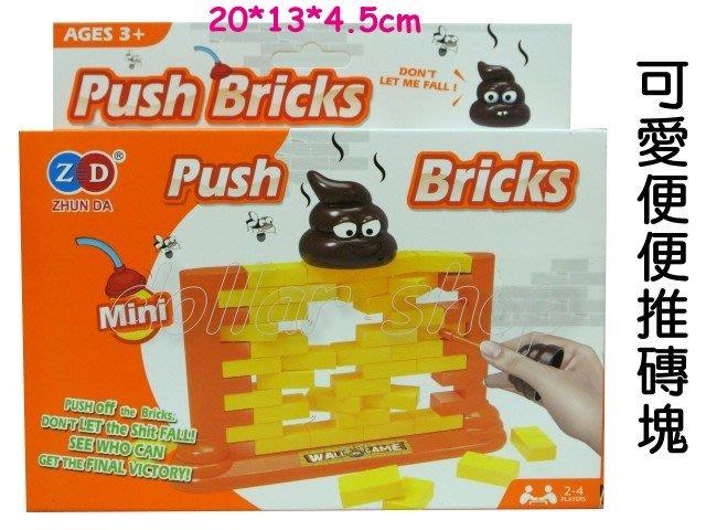 寶貝玩具屋二館☆【可愛便便推磚塊】ZD014立式敲磚遊戲組☆【小教具】