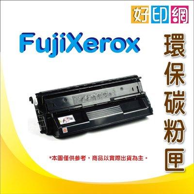 【好印網】FUJI XEROX P255dw/M255z/P255/M255 黑色環保碳粉匣 CT201918