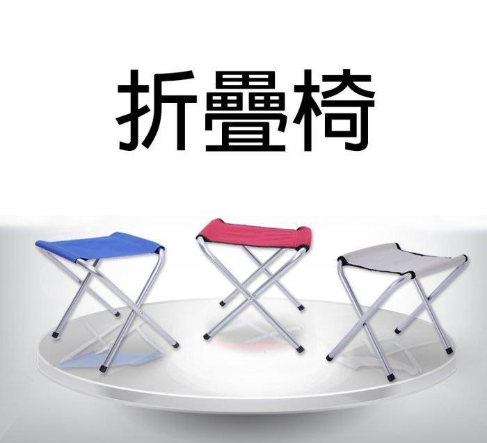 ?*雲蓁小屋*?【23004】小折椅 巧收椅/折疊椅/摺疊椅/防滑墊/休閒椅/外出椅/釣魚椅/板凳/兒童椅