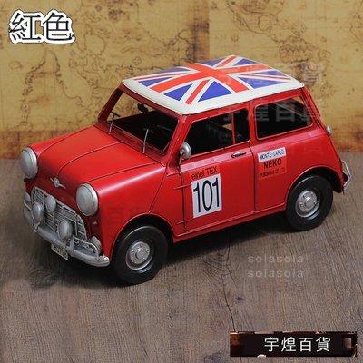 《宇煌》復古家居模型汽車擺件英倫國旗鐵藝櫥窗老爺車鐵皮紅色_UnTv