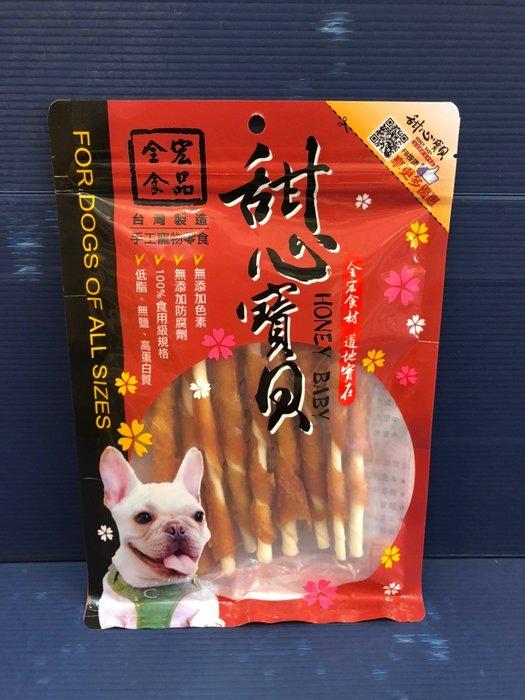 ✪寵物巿集✪附發票~甜心寶貝 《牛奶麻花雞肉捲 9入》犬 狗 軟 零食 獎勵 練訓 零食 台灣製 肉條 肉乾 肉片