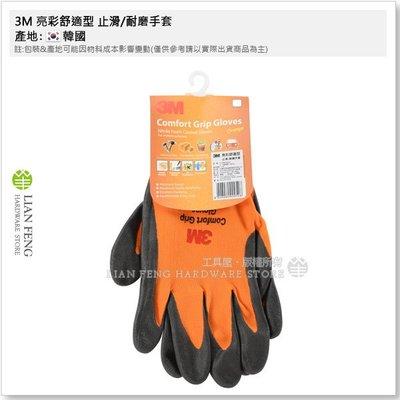 【工具屋】*含稅* 3M 亮彩舒適型 止滑/耐磨手套 (橘-XL)  防滑透氣 工作 工具維修 園藝 手工藝 韓國製
