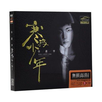 正版華晨宇CD專輯寒鴉少年 精選華語流行歌曲無損音質汽車載唱片