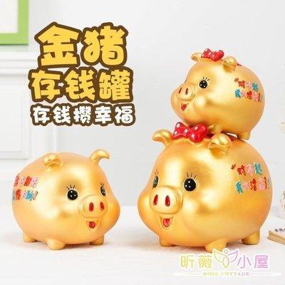 日和生活館 創意豬豬存錢罐紙幣硬幣大號金豬儲蓄罐兒童大人防摔零錢罐儲錢罐S686