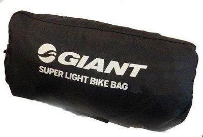 GIANT 捷安特原廠 超輕量攜車袋 需拆前後輪 公路車700C、26吋皆可用 可攜上台鐵