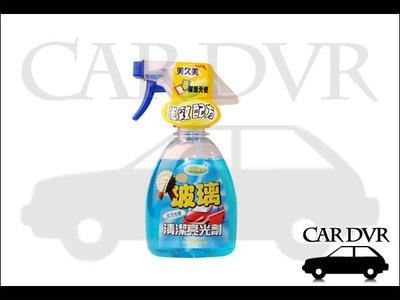 【CAR DVR專賣館】美久美 強效配方 玻璃清潔亮光劑 清潔 去汙功能 台灣製造 3