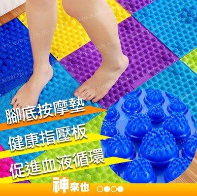 腳底按摩墊 27x37 指壓板 足底穴道按摩 整人遊戲 團康活動道具 足部健康步道 踏墊 趾壓板 足底按摩【神來也】