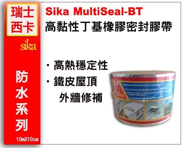 【聯想材料】西卡-Sika Multiseal-BT高黏性丁基橡膠密封膠帶 / 奇摩拍賣最低價($890元/卷)