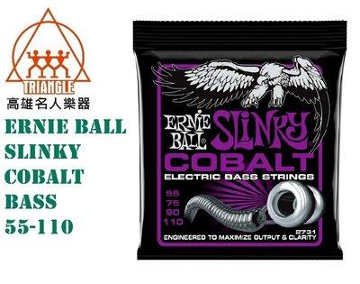 【名人樂器限時特價】Ernie Ball SLINKY COBALT 貝斯弦 (55-110) P02731