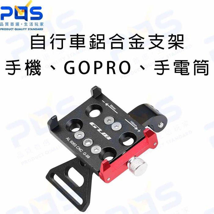 鋁合金多功能手機支架 自行車 摩托車 GOPRO 手電筒 手機支架 四爪 UBER EAT 台南 PQS