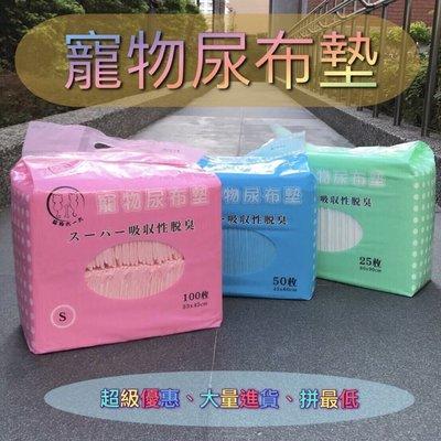 寵物尿布墊 超強吸收高分子 8包免運 現貨