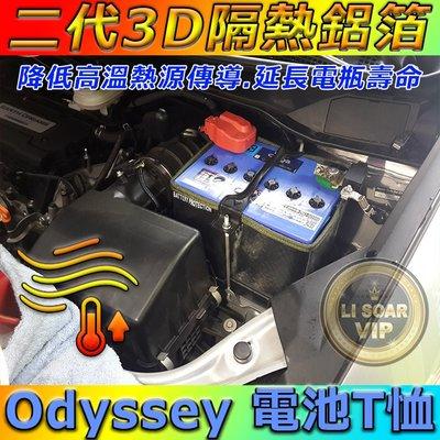 ☼台中苙翔電池►本田 Odyssey  電池 電瓶 電池T恤 隔熱防護衣 專用 Q85 Q90 Q-85 Q-90