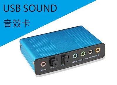 【3C生活家】USB外置音效卡光纖音效卡混音K歌 電腦5.1混響音效卡 支援win7/8/10