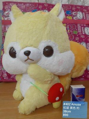 Amuse 松鼠 黃色 約38cm