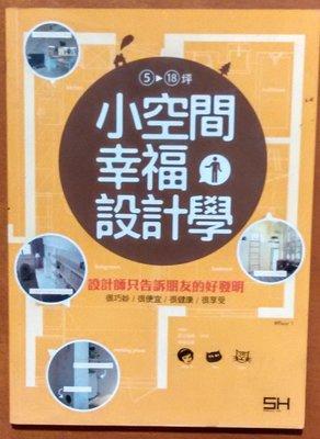 【探索書店221】室內設計 小空間幸福設計學 台灣凌速姊妹 ISBN:9789868727830 190708