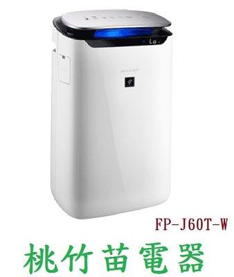 SHARP   FP-J60T-W 空氣清淨機 桃竹苗電器 歡迎電聯0932101880
