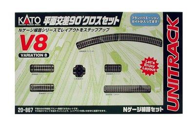 平面交差90° 90度 N比例 火車模型 KATO 20-867 V8  直角線路 LUCI日本空運代購