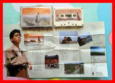 ◎1989-飛碟唱片-姜育恆-多年以後-再回首-專輯-我不是不愛你.偷哭的心(& 李之勤).永恆的期許-等好歌◎卡帶.錄
