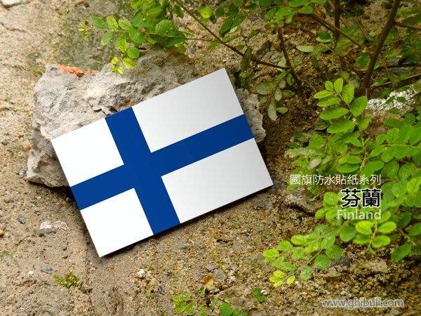 【衝浪小胖】芬蘭國旗貼紙/機車/汽車/抗UV/防水/Finland/各國家、各尺寸均有販售