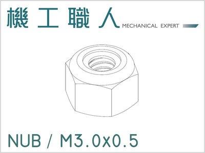 【機工職人】NUB系列 公制 M3 尼龍 防鬆 螺帽 螺母 DIN985 NYLON INSERT HEX NUT